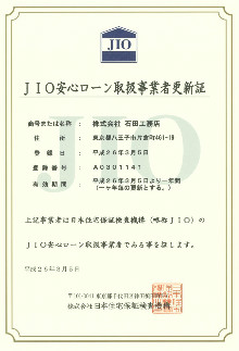 日本住宅保証検査機構 / JIOシステム