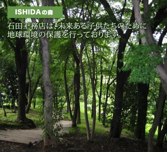 ISHIDAの森